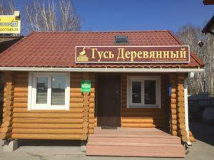 Гусь Деревянный офис лето