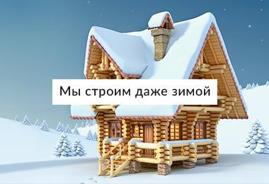 Мы строим даже зимой